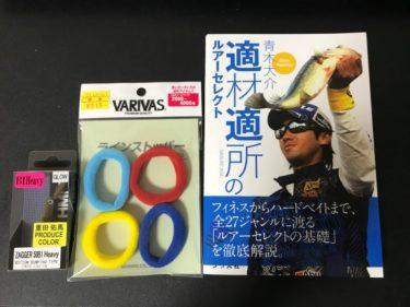 水遊び:渋谷の釣具店回り