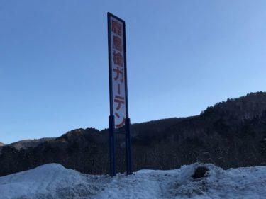 3月の鹿島槍ガーデン釣行でのおすすめルアーと使い方!(長野県の管理釣り場)