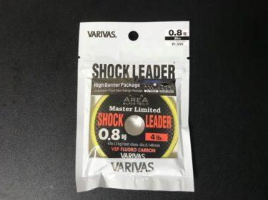 エリアトラウトで大物を狙う為のラインリーダーの必要性!おすすめリーダーと結束について解説!